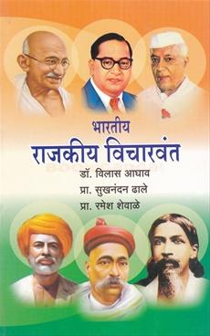 Bharatiya Rajakiy Vicharvant