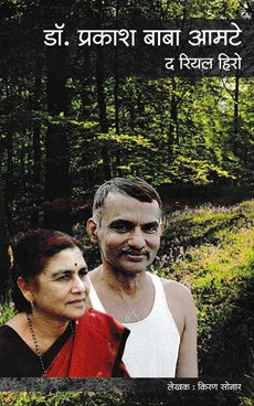 Prakash Baba Amate The Real Hiro