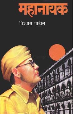 Mahanayak (Hindi)