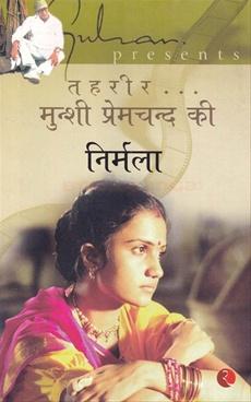 Nirmala ( Hindi )