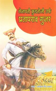 Senapati Kudtoji Uarf Prataprao Gujar