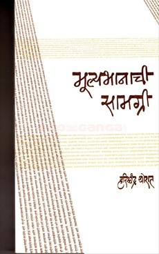 Mulyabhanachi Samagri