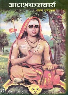 Adyashankaracharya