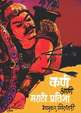 Karna Ani Marathi Pratibha