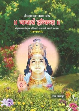 Bhavarth Harivarda ( Uttarardha )
