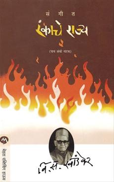 Sangit Rankache Rajya
