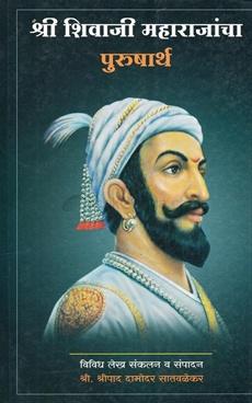 Shree Shivaji Maharajancha Purushartha