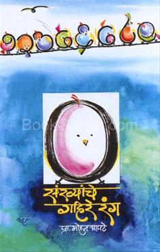 Sankhyanche Gahire Rang