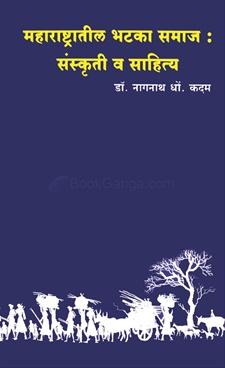 Maharashtratil Bhatka Samaj Sanskruti V Sahitya