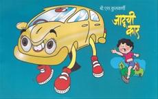 Jaduchi Car
