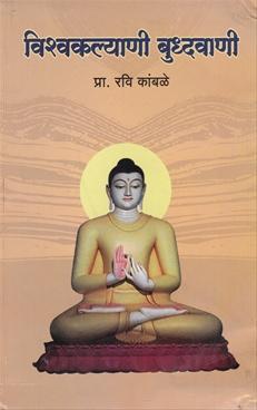 Vishwakalyani Buddhawani