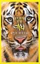 जंगलाचा राजा वाघ