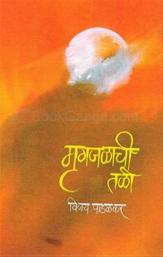 Mrugjalachi Tali