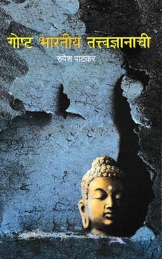 Goshta Bharatiy Tatvadnyanachi