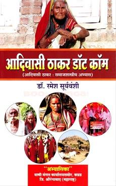 Aadivasi Thakar Dot Com