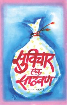 Suvichar Ek Sathwan