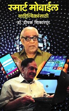 स्मार्ट मोबाईल साहित्यिकांसाठी