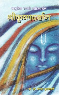 Shrikrushnadarshan