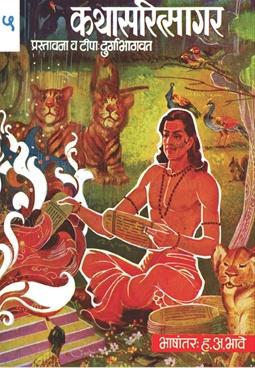 Kathasaritsaagar 5
