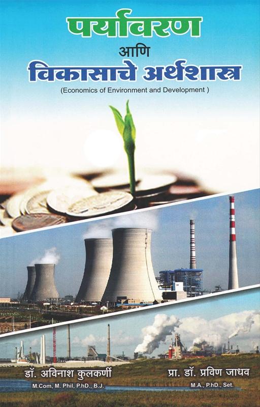 पर्यावरण आणि विकासाचे अर्थशास्त्र
