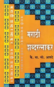 Marathi Shabdratnakar.