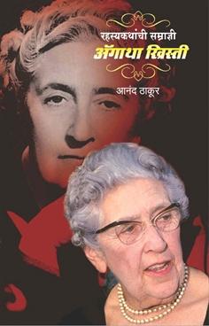 Rahasyakathanchi Samradni Agatha Christie