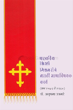 Parkiy Khristi Mishnarinche Marathi Bhashavishayak Karya