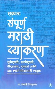 Sampurna Marathi Vyakaran