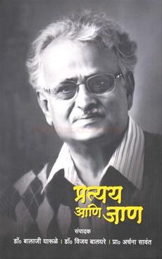 Pratyay Ani Jaan