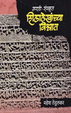 Shilalekhanchya Vishwat