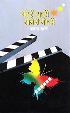 Chanderi Srushti, Soneri Goshti