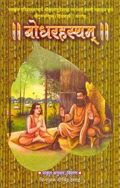 Bodharahasyam
