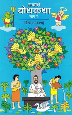 Savvashe Bodhakatha (Bhag 2)