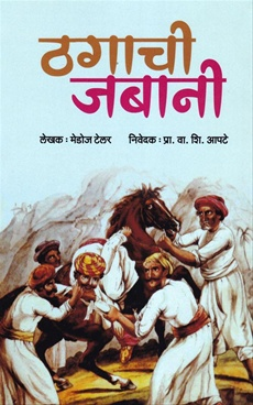 Thagachi Jabani