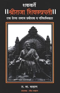 Shakakarte Shreeraja Shivachhatrapati