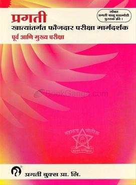 Pragati Khatyantargat Phaujdar Pariksha Margadarshak