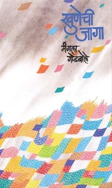 Khunechi Jaga