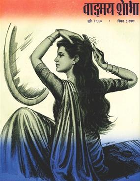 वाङ्मय शोभा ( जुलै १९५७ )