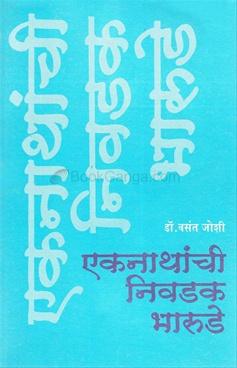 Eknathanchi Nivadak Bharude