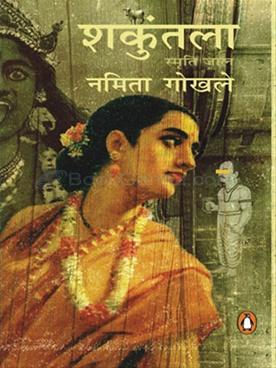 Shakuntala (Hindi)