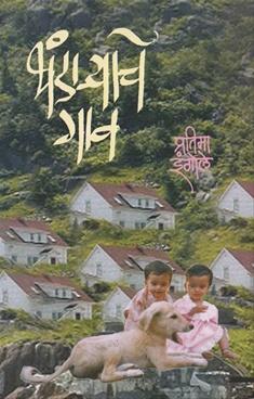 Bhandaryache Gav