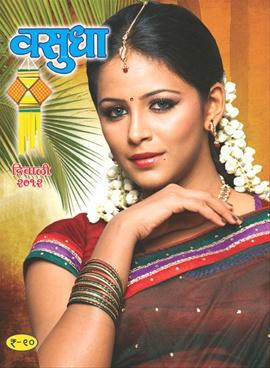 वसुधा (२०१२)