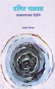Dalit Chalaval