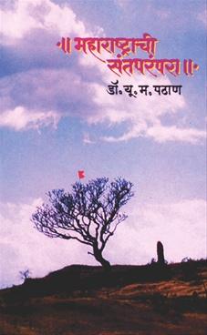 Maharashtrachi Santparampara