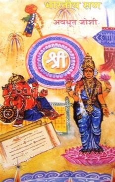 Bharatiy San