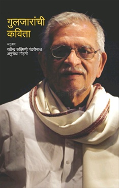 Guljaranchi Kavita