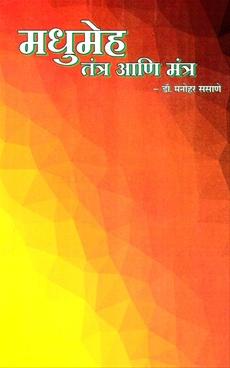 Madhumeh Tantra Ani Mantra