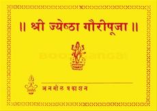 Shri Jyeshtha Gauripuja