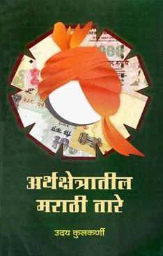 Arthakshetratil Marathi Tare