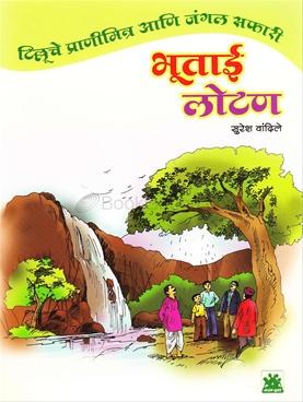Bhutai Lotan